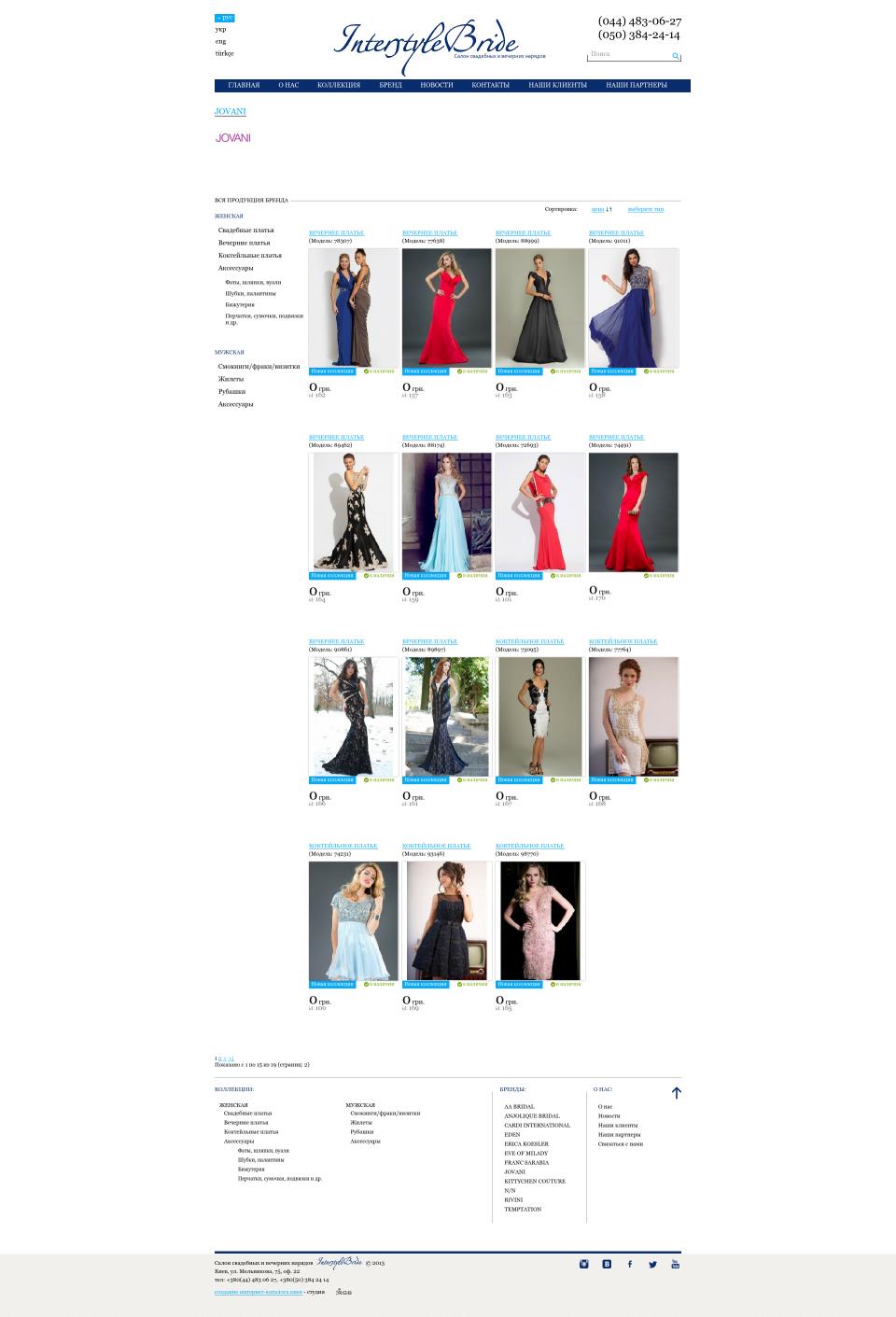 Бренд - Интернет каталог свадебных и вечерних нарядов InterStyleBride