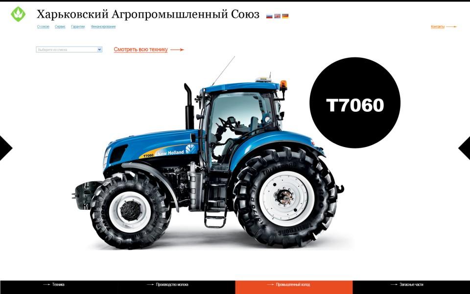 Обзор техники слайдшоу - Корпоративный сайт Харьковского Агропромышленного Союза