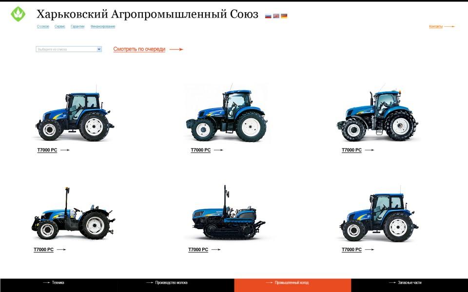 Обзор техники списком - Корпоративный сайт Харьковского Агропромышленного Союза