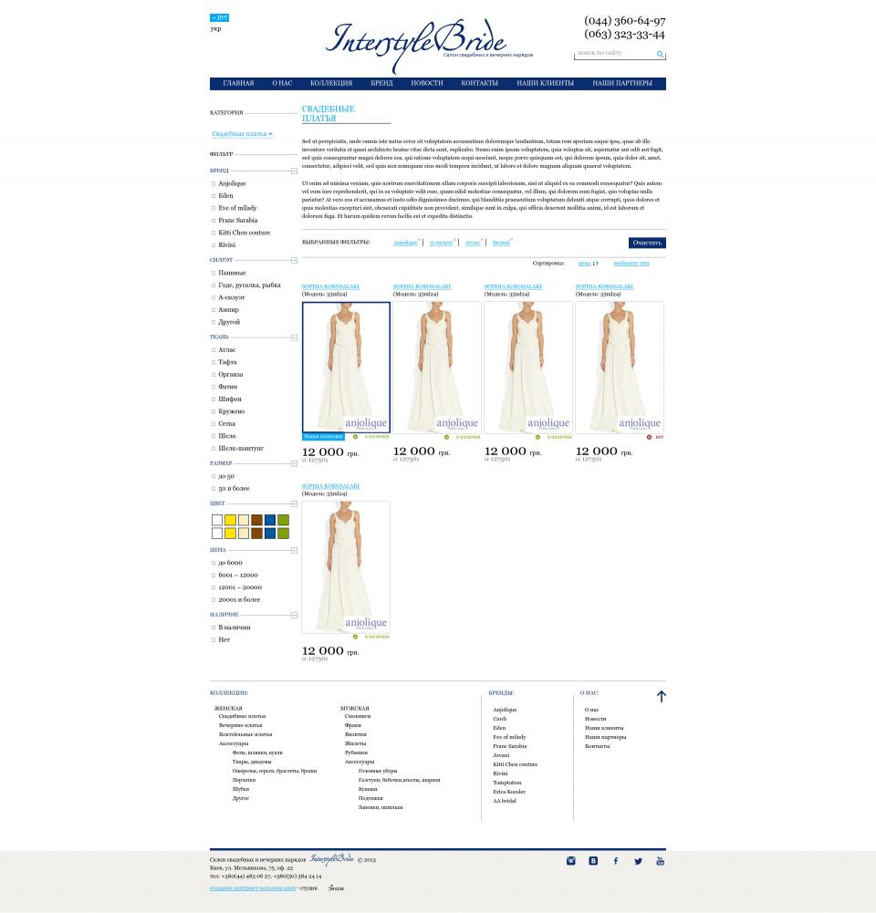 Макет категории - Интернет каталог свадебных и вечерних нарядов InterStyleBride