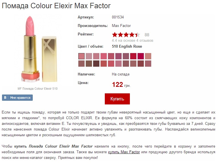 Палитра цветов интернет магазина косметики и парфюмерии RedBox