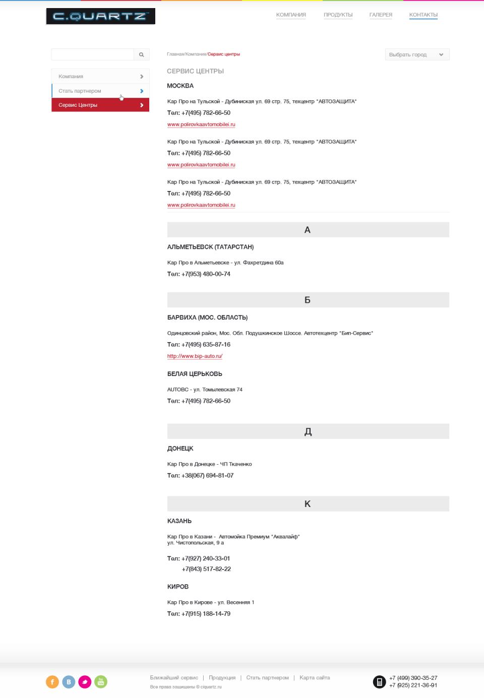Контакты - Корпоративный сайт компании C.Quartz