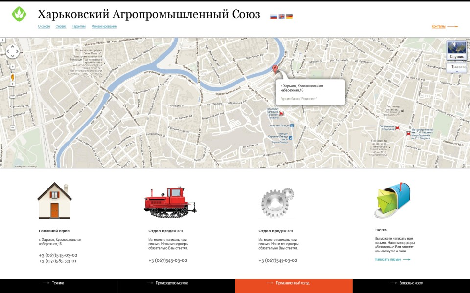 Контакты - Корпоративный сайт Харьковского Агропромышленного Союза