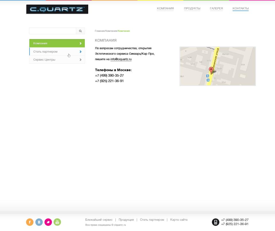 Контакты компании - Корпоративный сайт компании C.Quartz