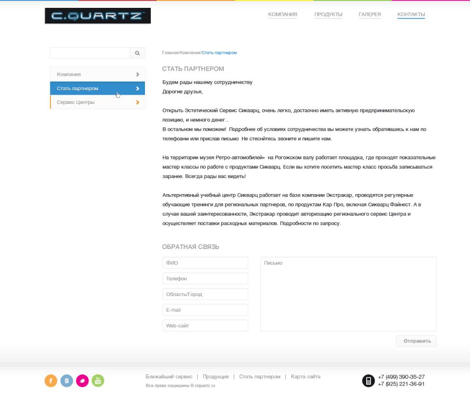 Контакты партнеров - Корпоративный сайт компании C.Quartz