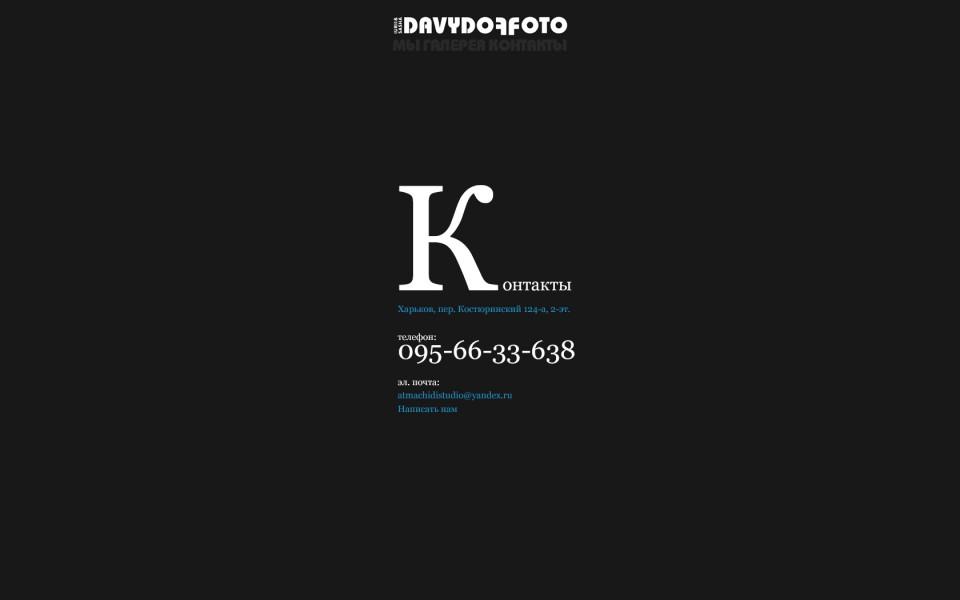 Контакты - Сайт визитка харьковскому фотографу Юрию Давыдову