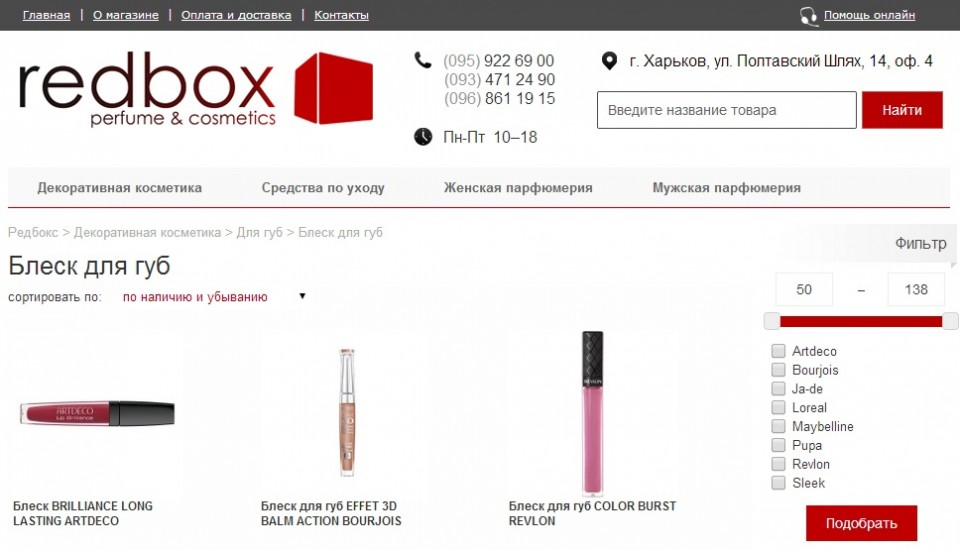 Фильтр товаров интернет магазина косметики и парфюмерии RedBox