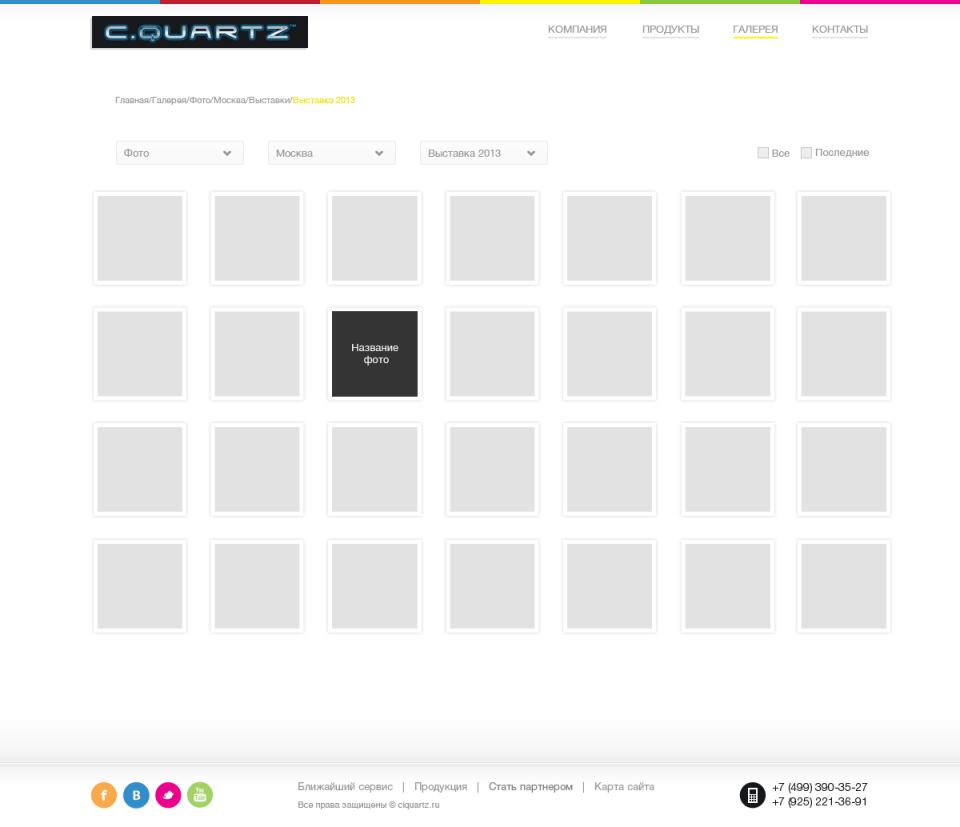Галерея альбом - Корпоративный сайт компании C.Quartz
