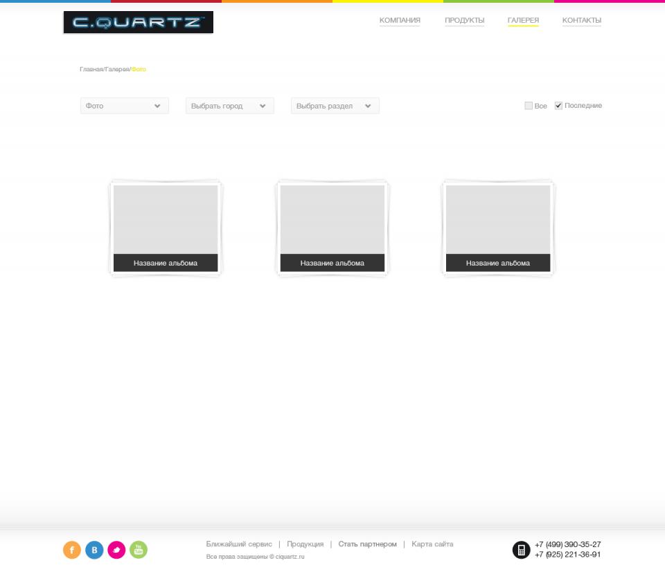 Галерея последнее - Корпоративный сайт компании C.Quartz