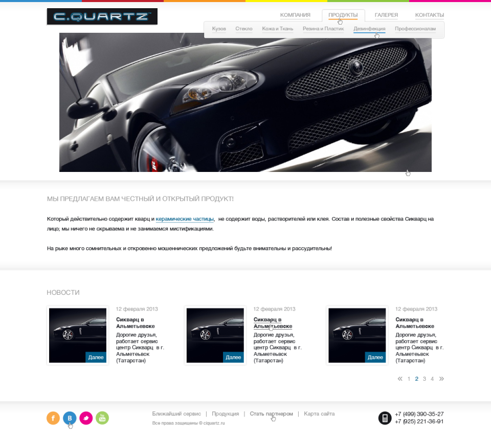 Главная - Корпоративный сайт компании C.Quartz