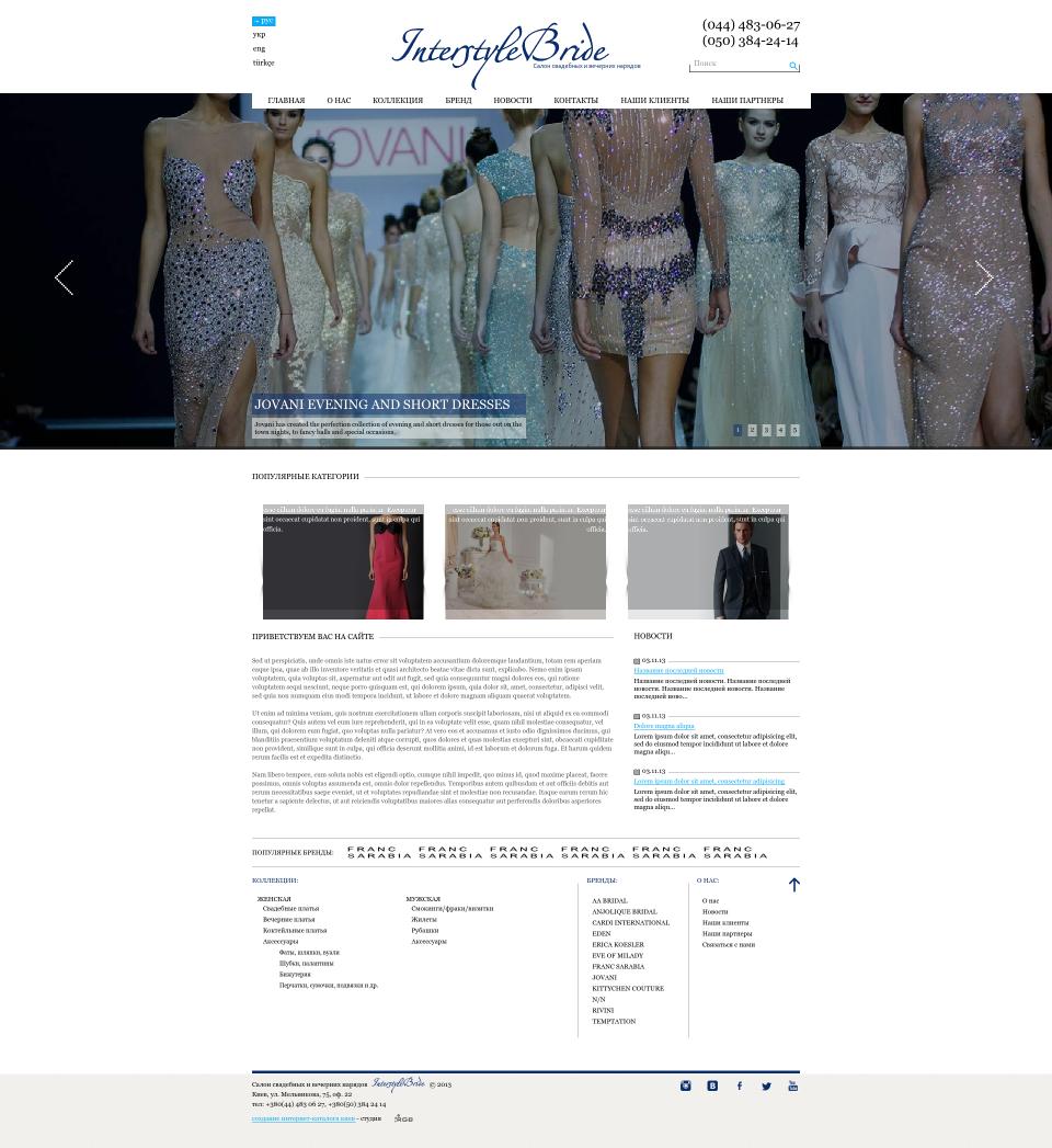 Главная с языками - Интернет каталог свадебных и вечерних нарядов InterStyleBride