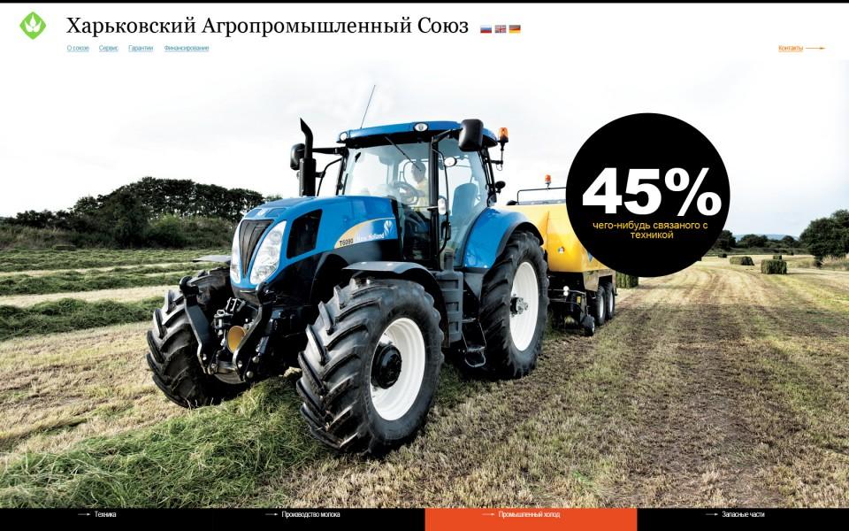 Главная - Корпоративный сайт Харьковского Агропромышленного Союза
