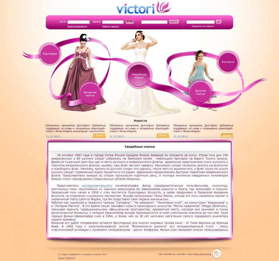 Главная - Промо сайт студии свадебного и вечернего платья Victori