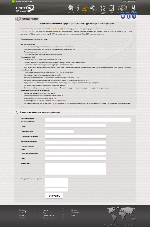 """Партнерам - Корпоративный сайт компании """"Unitemp"""""""