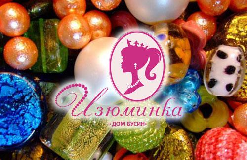 Редизайн интернет магазина харьковского магазина бижутерии «Дом Бусин»