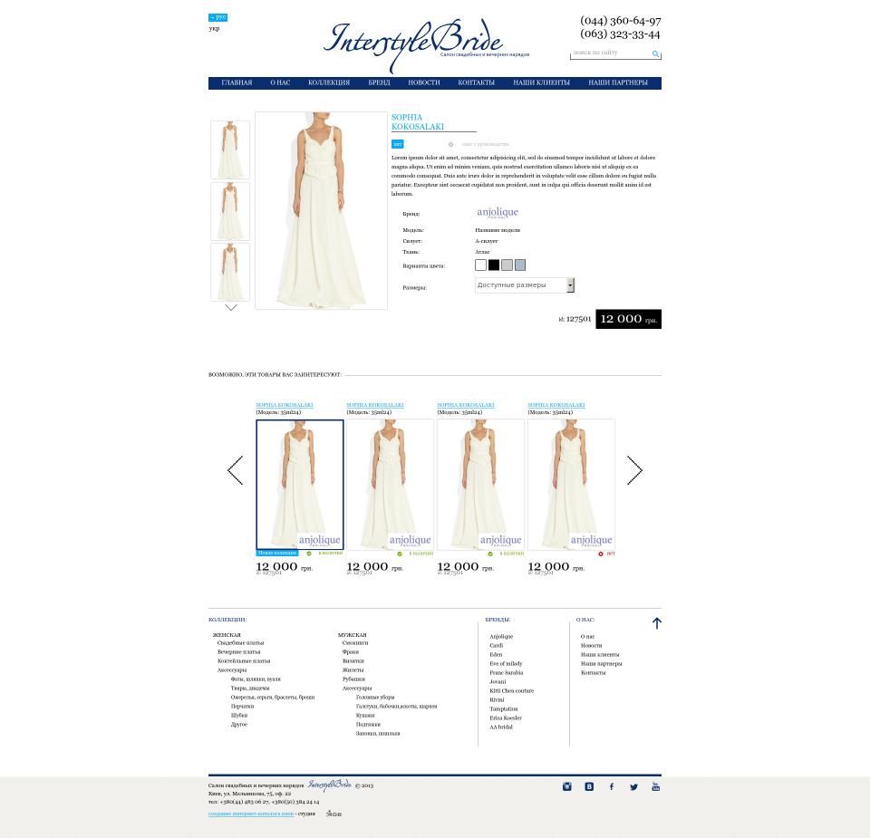 Страница товара макет - Интернет каталог свадебных и вечерних нарядов InterStyleBride
