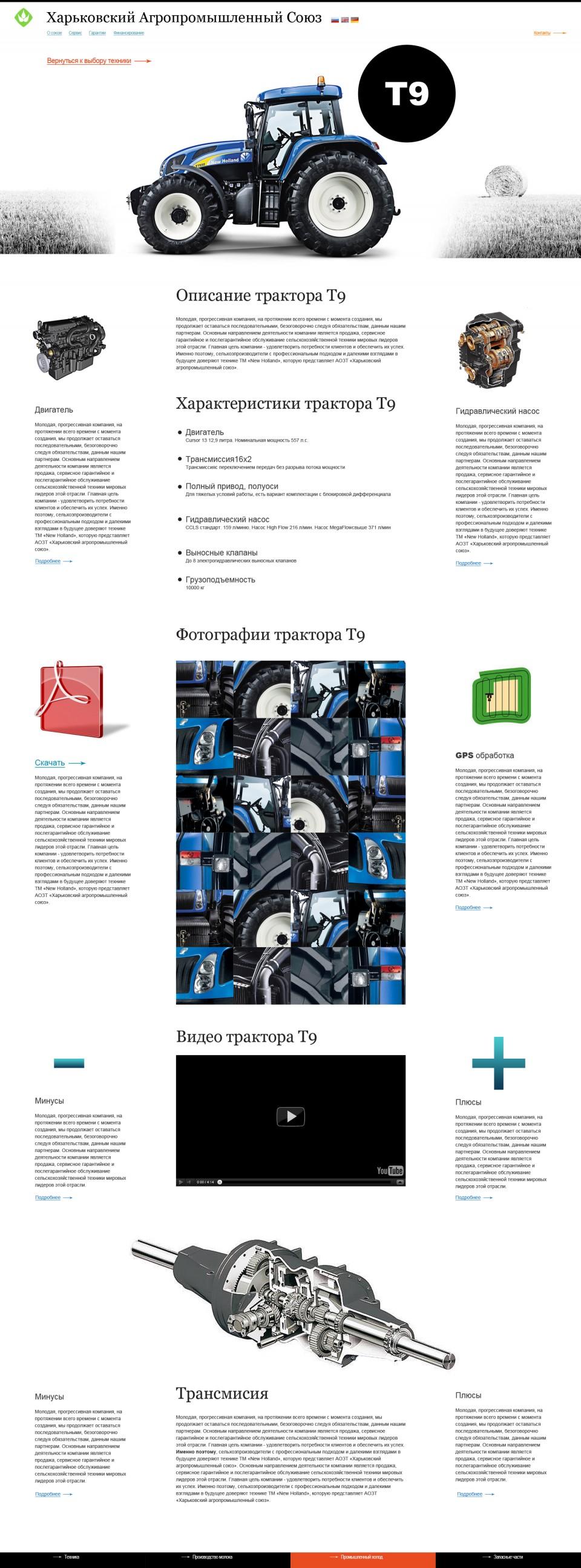 Страница техники - Корпоративный сайт Харьковского Агропромышленного Союза