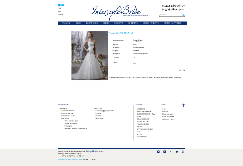 Страница товара - Интернет каталог свадебных и вечерних нарядов InterStyleBride