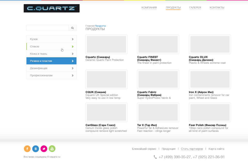 Продукты - Корпоративный сайт компании C.Quartz