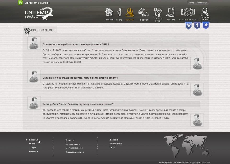 """Вопросы и ответы - Корпоративный сайт компании """"Unitemp"""""""
