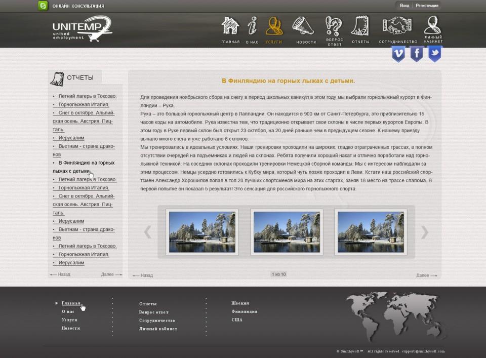 """Отзывы - Корпоративный сайт компании """"Unitemp"""""""