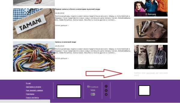 Screenshot module pavblogtags_1.0