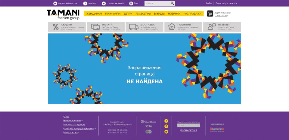 """404 страница - Интернет магазин брендовой одежды """"Tamani"""""""