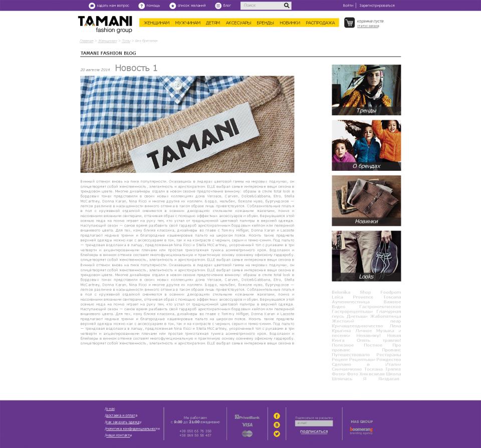 """Запись блога - Интернет магазин брендовой одежды """"Tamani"""""""