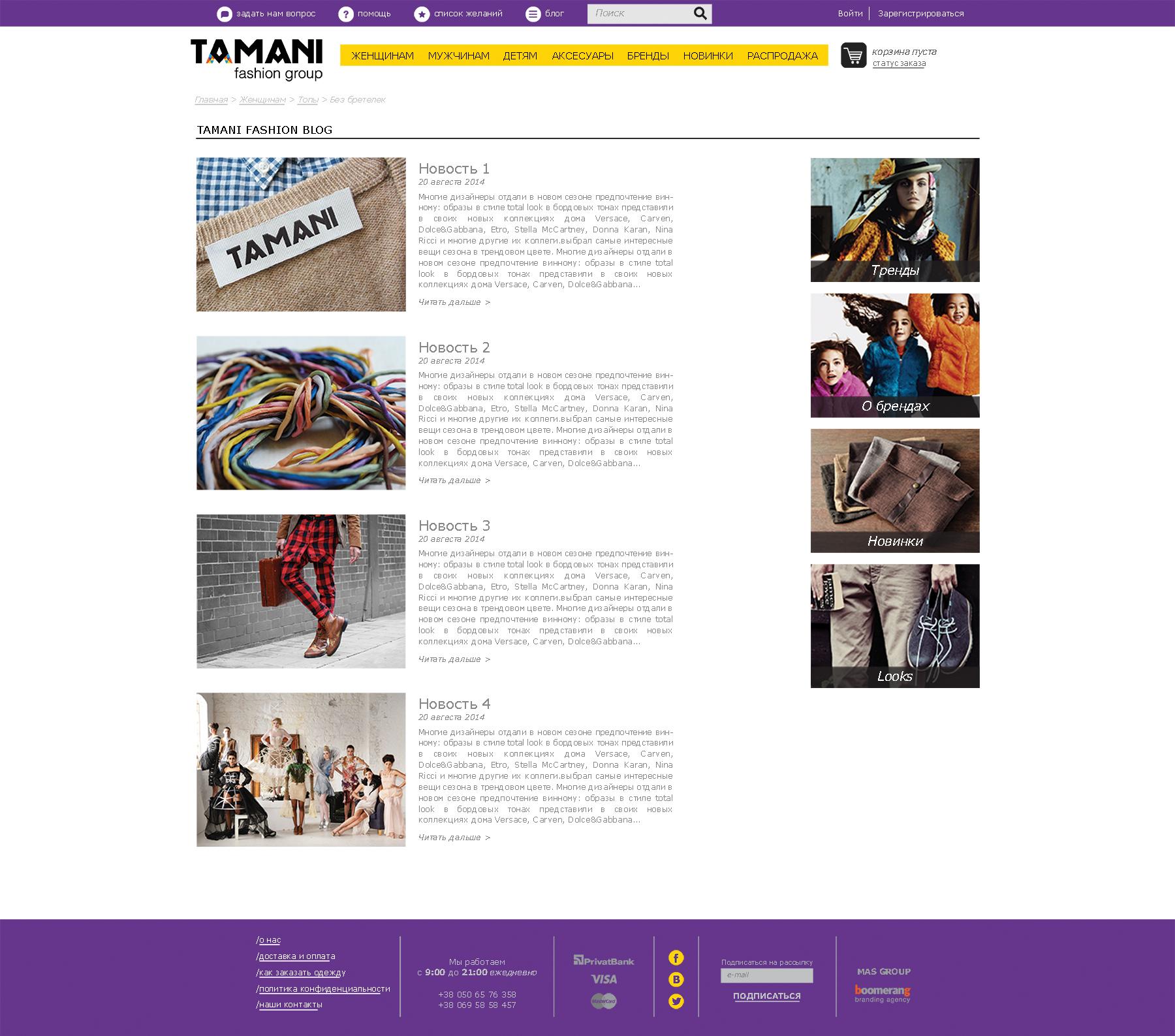 Сайт брендовой одежды