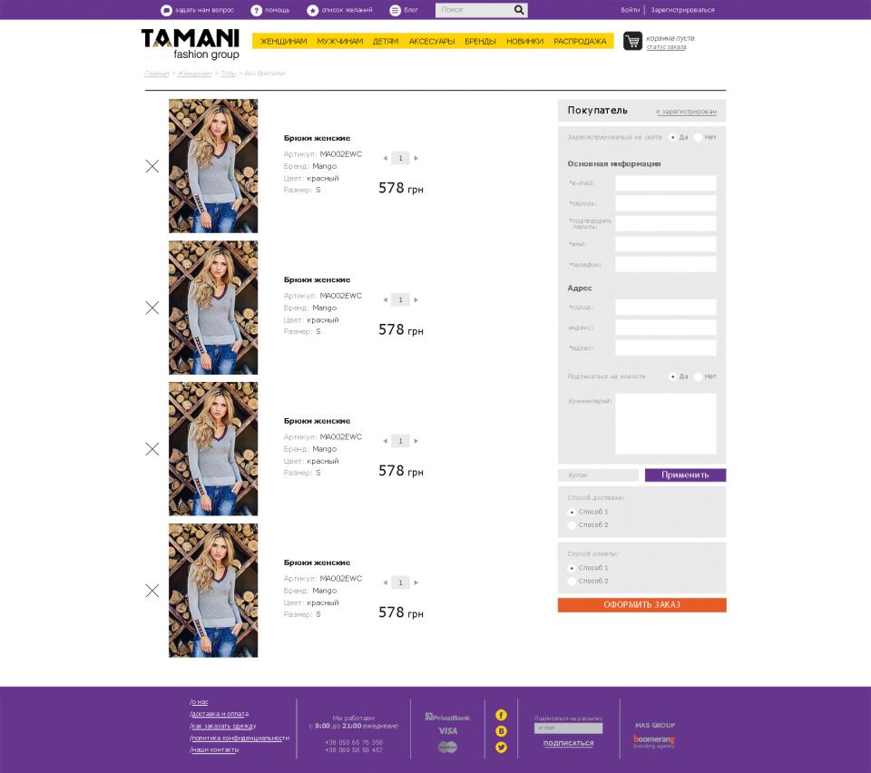 """Корзина - Интернет магазин брендовой одежды """"Tamani"""""""