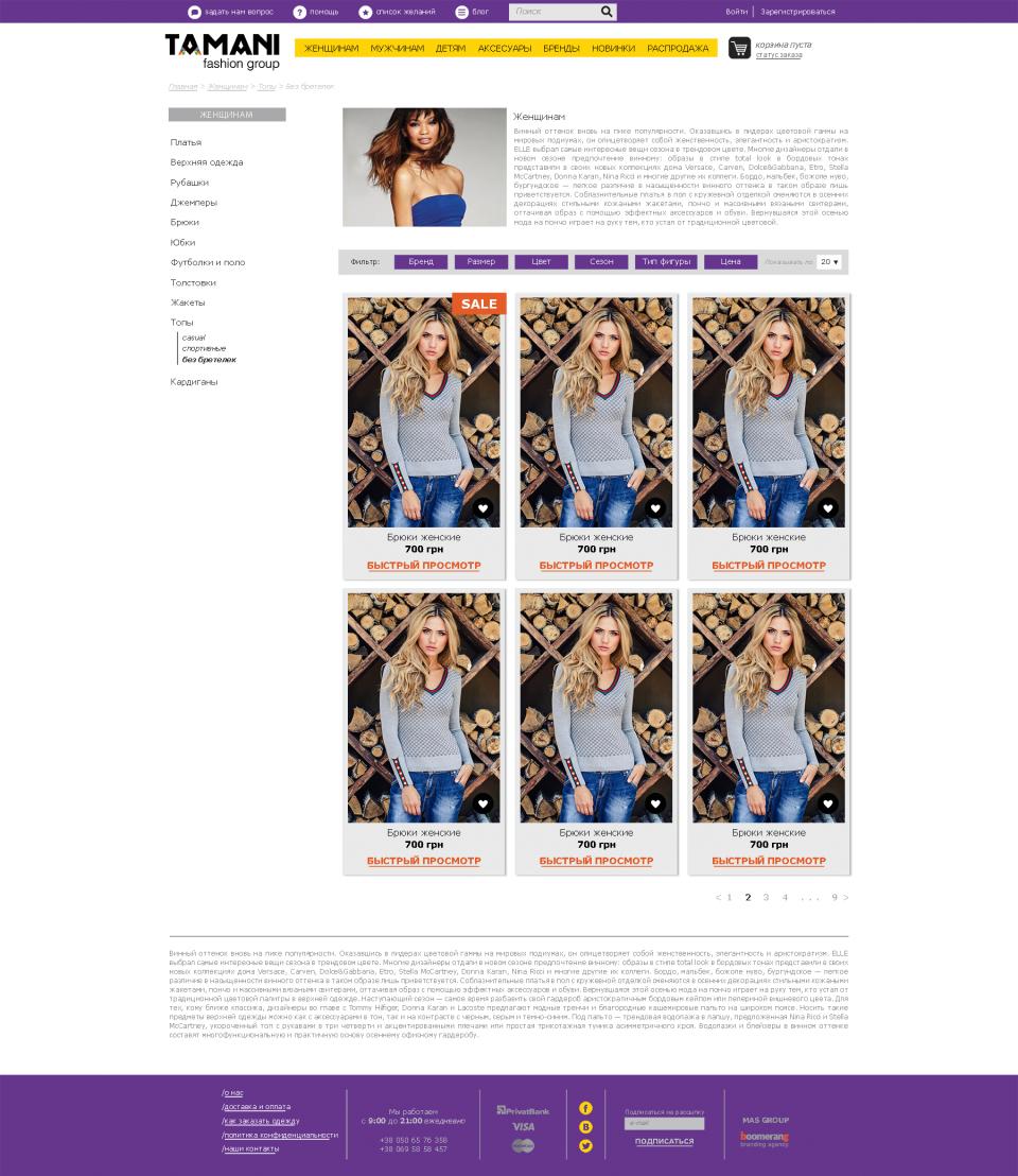 """Категория - Интернет магазин брендовой одежды """"Tamani"""""""