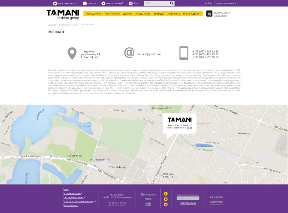 """Контакты - Интернет магазин брендовой одежды """"Tamani"""""""