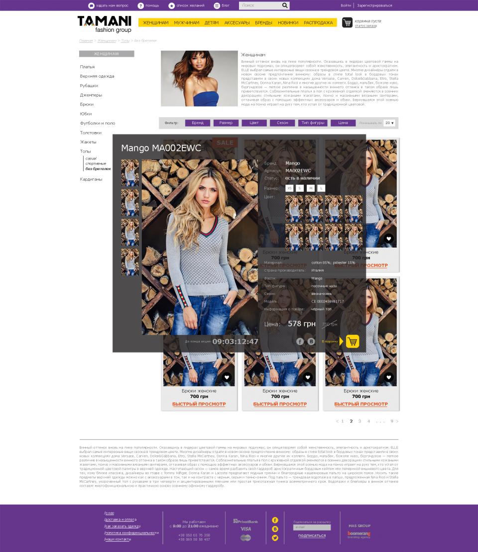 """Быстрый просмотр - Интернет магазин брендовой одежды """"Tamani"""""""
