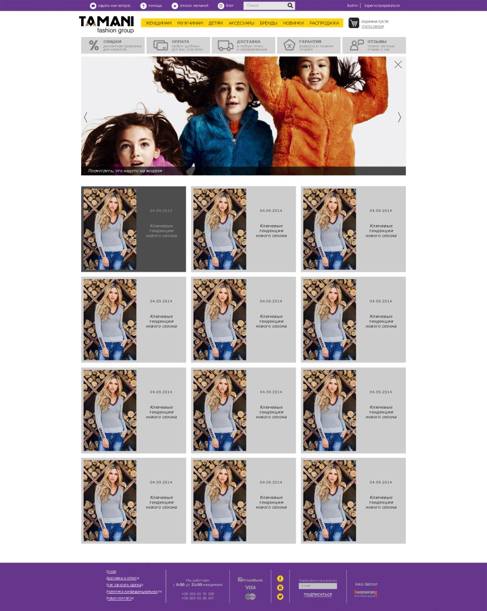 """LookBook - Интернет магазин брендовой одежды """"Tamani"""""""