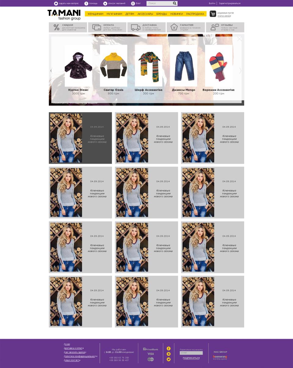 """LookBook открытый - Интернет магазин брендовой одежды """"Tamani"""""""