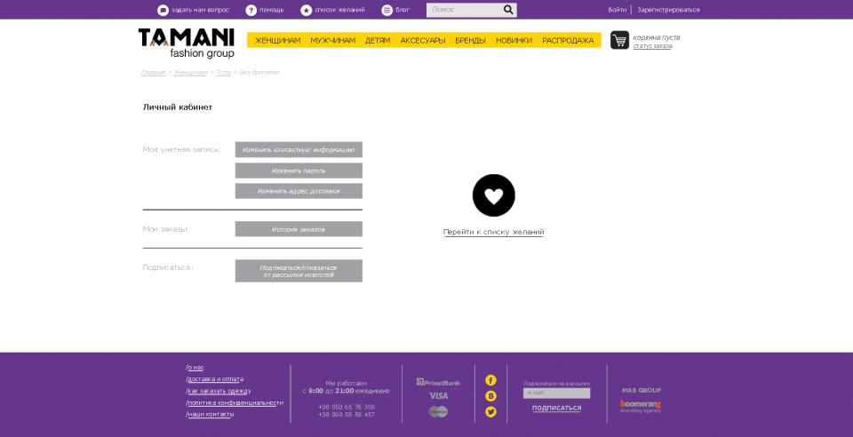 """Личный кабинет - Интернет магазин брендовой одежды """"Tamani"""""""