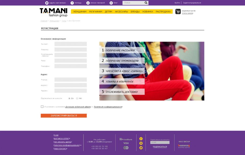 """Регистрация - Интернет магазин брендовой одежды """"Tamani"""""""