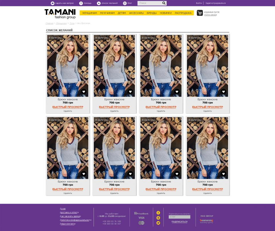 """Список желаний - Интернет магазин брендовой одежды """"Tamani"""""""