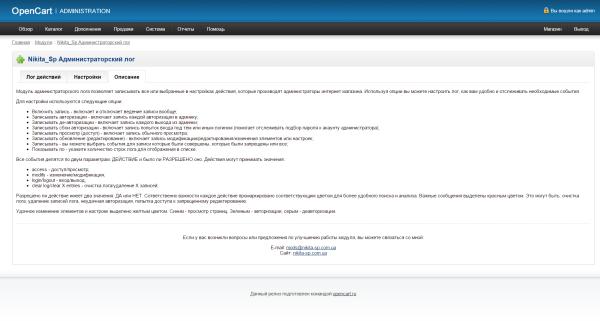 Nikita_Sp Admin Log Preview 3