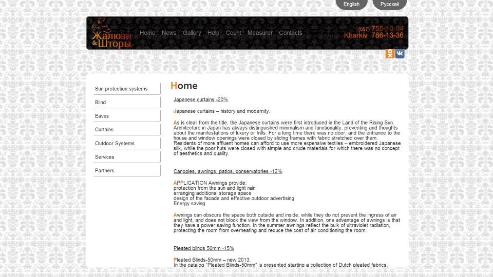 Создание интернет каталога жалюзи и штор NoSUN
