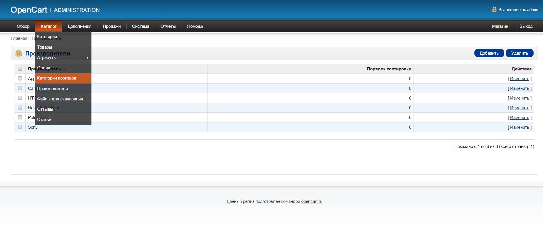 Скриншот 1 - Модуль категорий производителей для Opencart