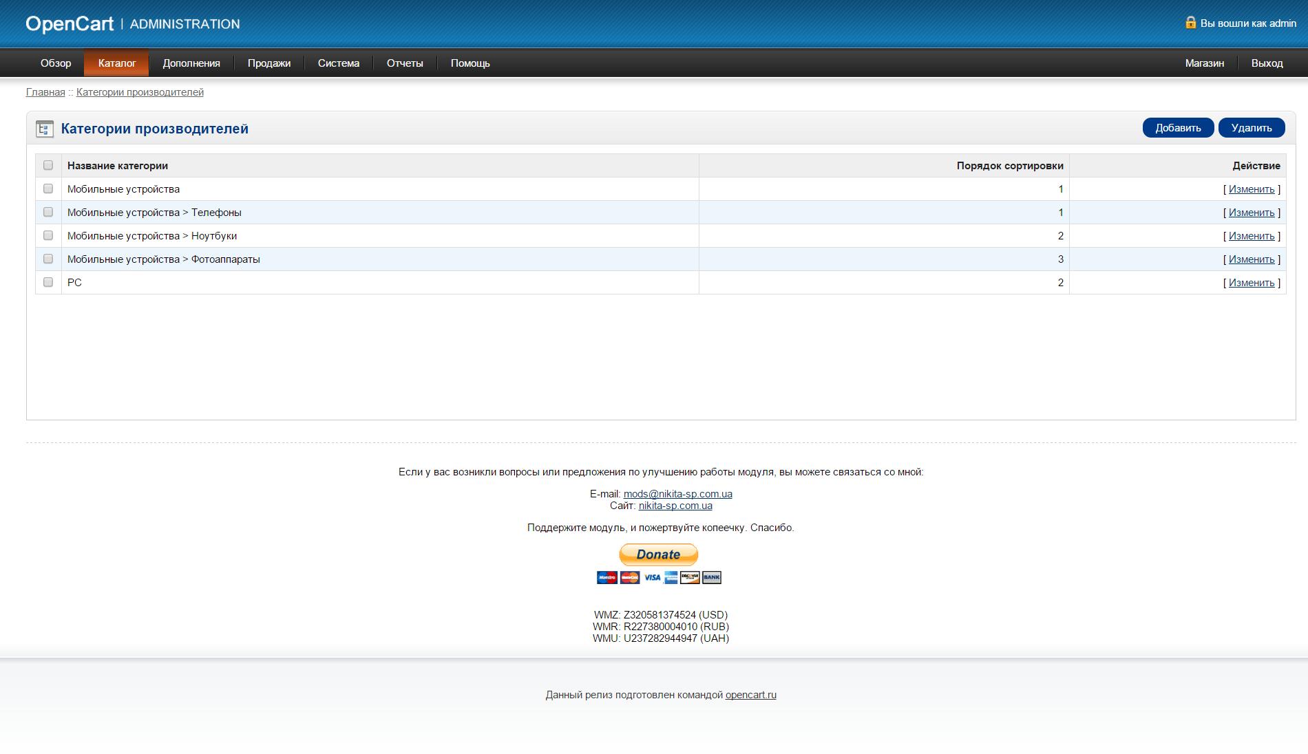 Скриншот 2 - Модуль категорий производителей для Opencart
