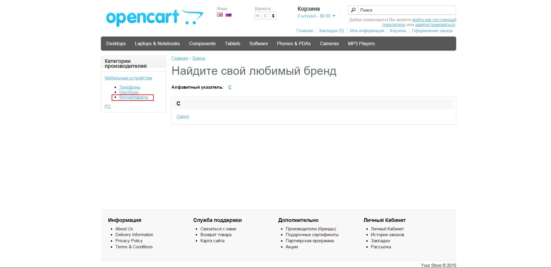 Скриншот 11 - Модуль категорий производителей для Opencart