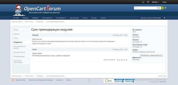 Запрос в поддержку opencartforum по времени премодерации
