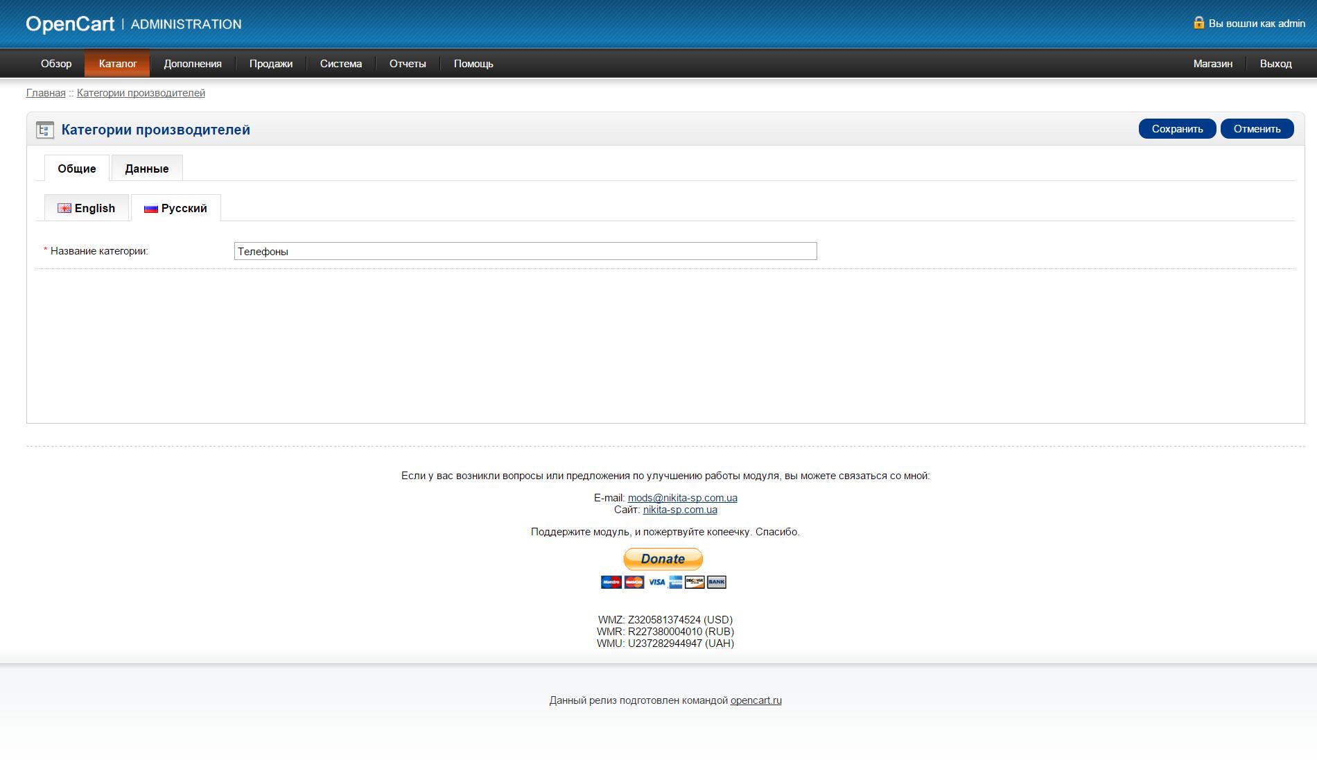 Скриншот 3 - Модуль категорий производителей для Opencart