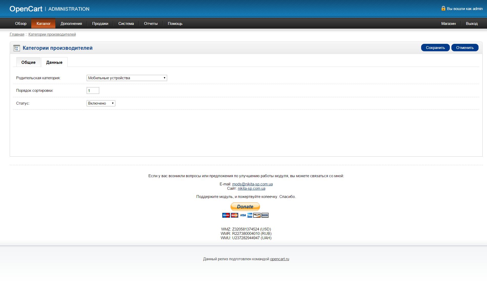 Скриншот 4 - Модуль категорий производителей для Opencart