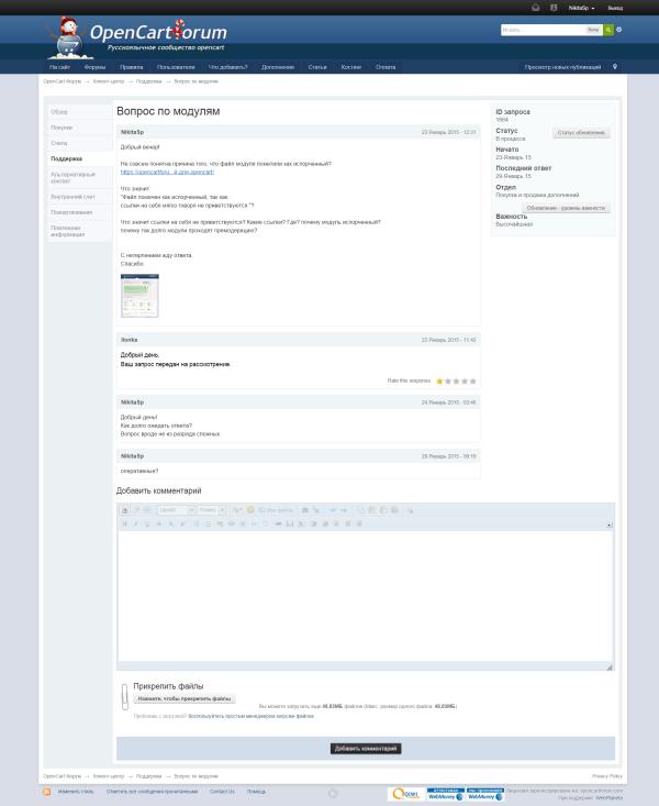 """Вопрос поддержке opencartforum по поводу причины """"испорченности"""" модуля"""