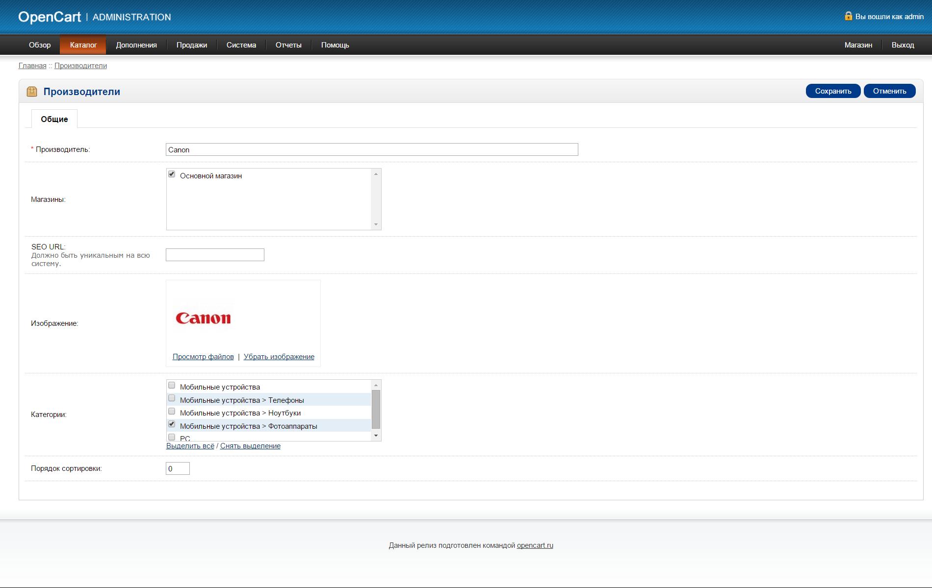 Скриншот 6 - Модуль категорий производителей для Opencart