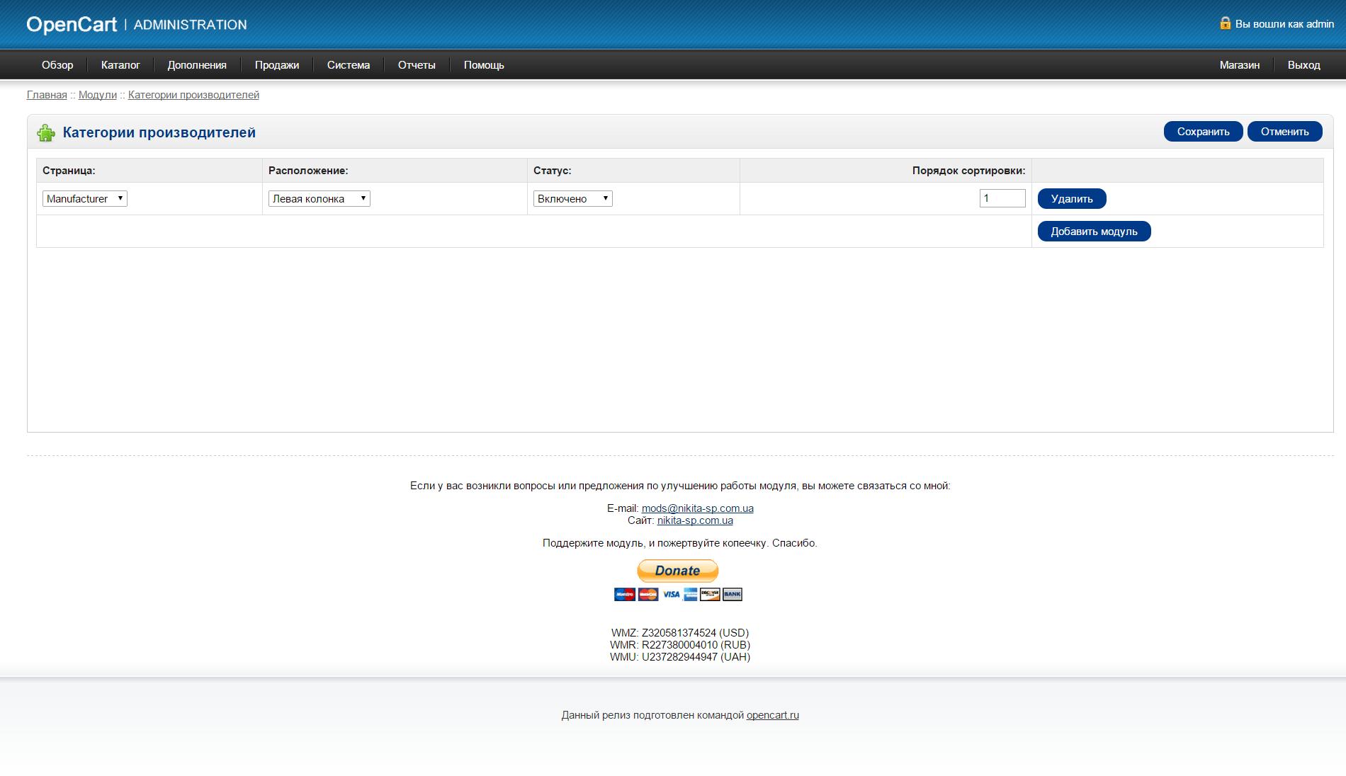 Скриншот 7 - Модуль категорий производителей для Opencart