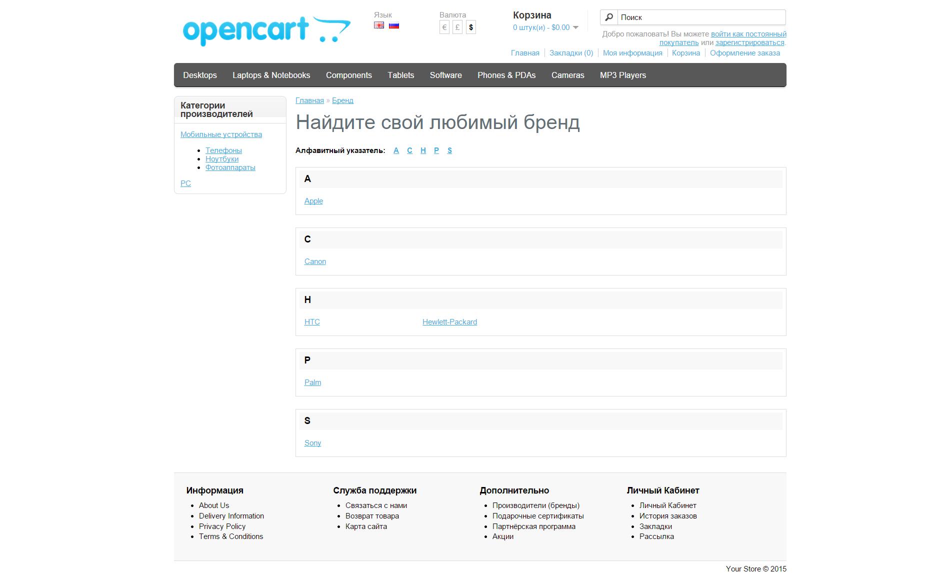 Скриншот 8 - Модуль категорий производителей для Opencart